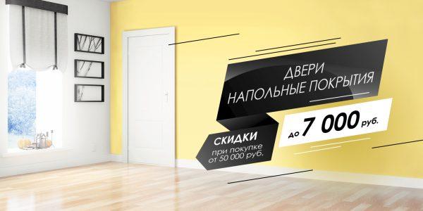 Decorator_Dveri_1920х800